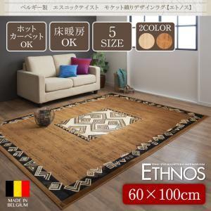 ベルギー製エスニックテイストモケット織デザインラグ【Ethnos】エトノス60×100cm
