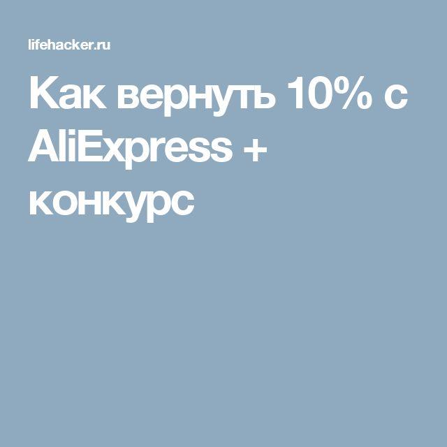 Как вернуть 10% с AliExpress + конкурс