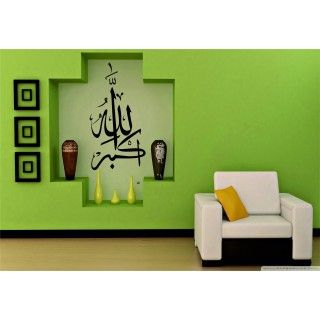 Image result for islamic picture wall frame HD