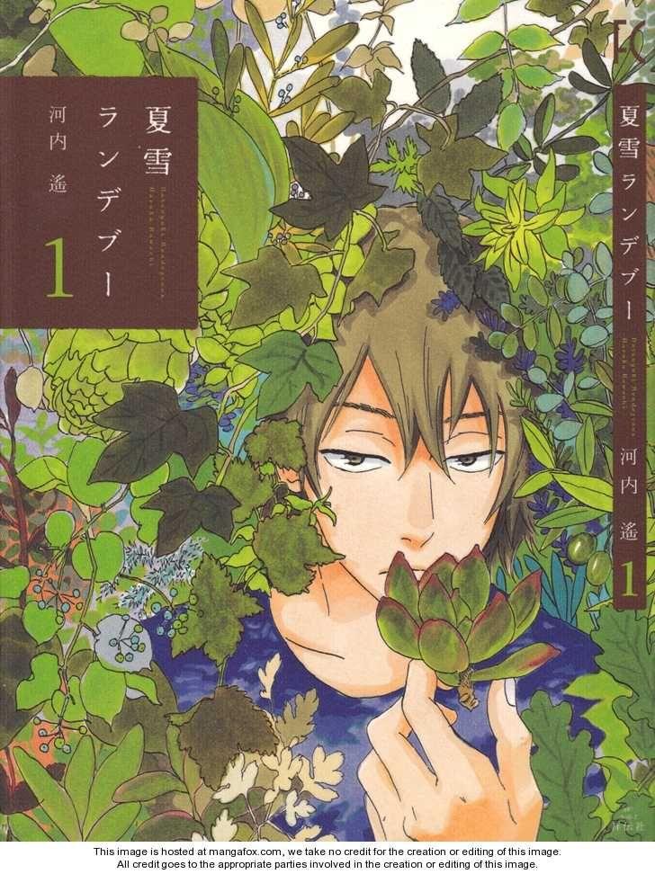 Natsuyuki Rendez-vous by Haruka Kawachi [Cover]