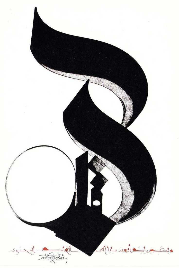 : Hassan Massoudy Caligrafía