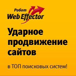 MIHAILE: webeffector