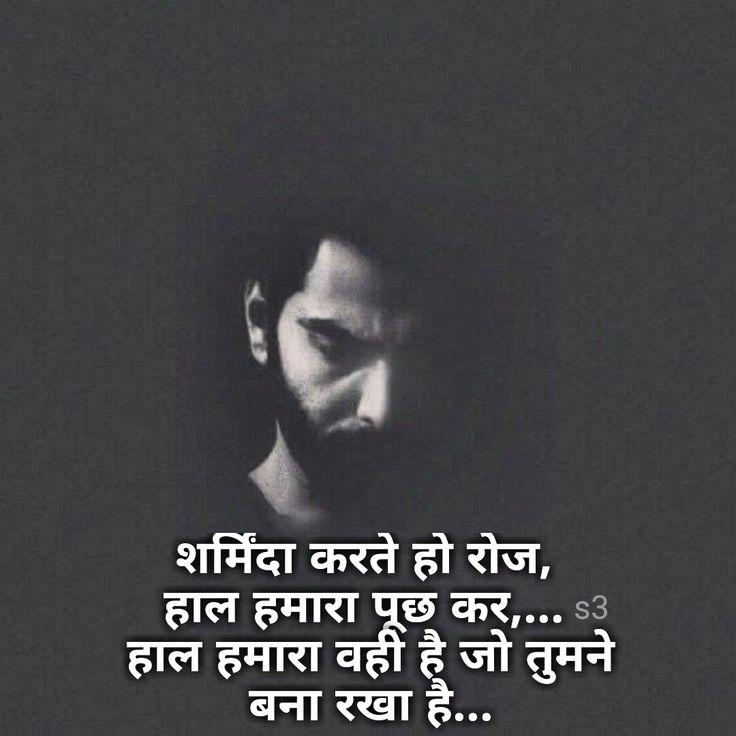 Felling Irritated Hello Hindi Quotes Quotes Sad Love Quotes