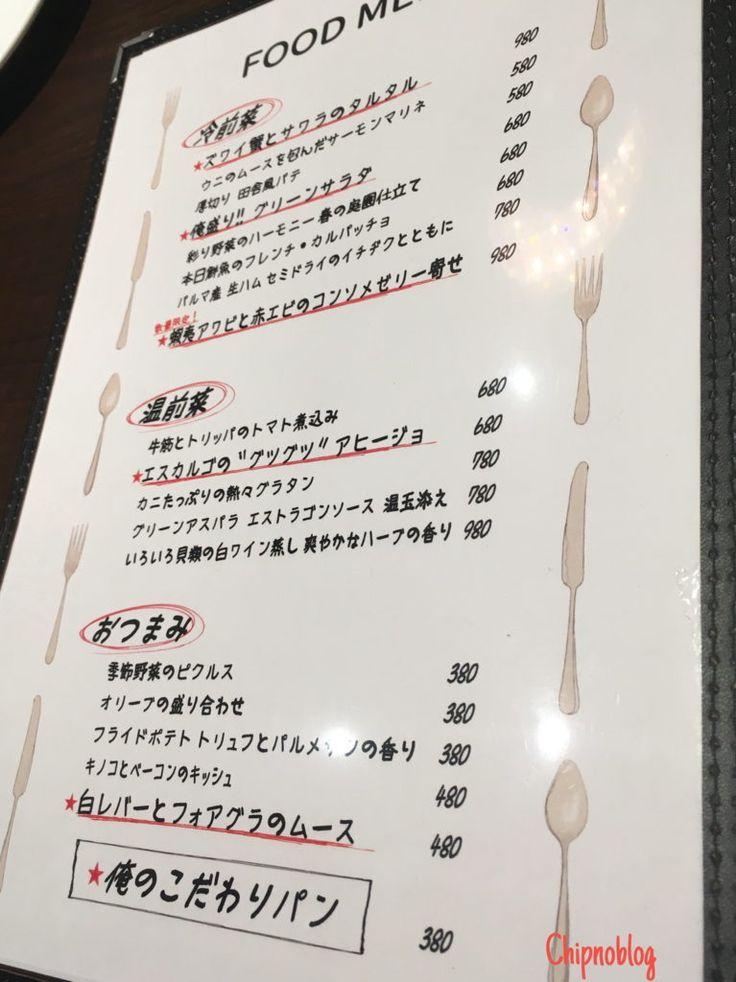 中四国初の俺のフレンチが松山に♪早速行ってみました☆   chip no blog