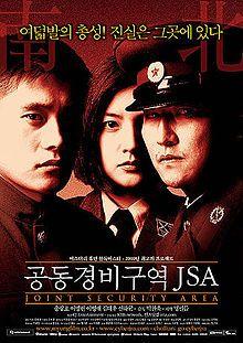 공동경비구역 JSA (2000)
