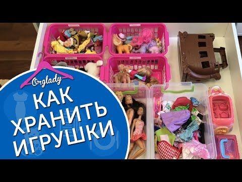 Организация и хранение игрушек в детской комнате. - YouTube