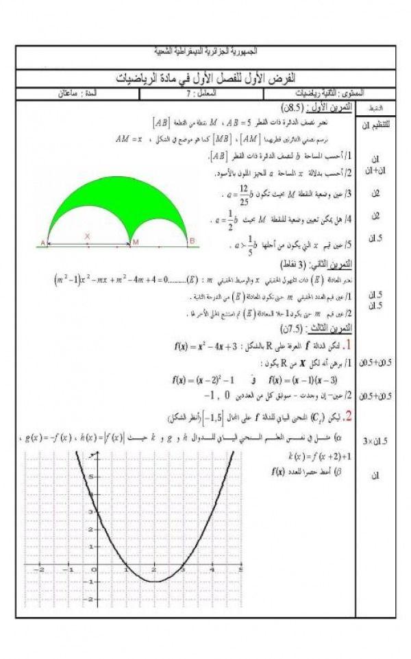 فرض الفصل الأول في مادة الرياضيات للسنة الثانية ثانوي شعبة رياضيات نمودج رقم (1)+ التصحيح - منتديات التعليم نت