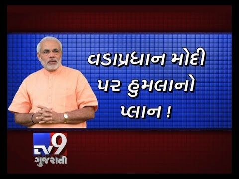 Prime Minister Narendra Modi's Varanasi visit was cancelled because of a possible suicide attack. According to our sources, criminals in the guise of husband-wife could have carried out the suicide blast during Modi's Visit. Intelligence agencies has sent a report in this regard to Home Ministry. As per the sources, the attack could have been similar to the assassination of Rajiv Gandhi.   Subscribe to Tv9 Gujarati https://www.youtube.com/tv9gujarati