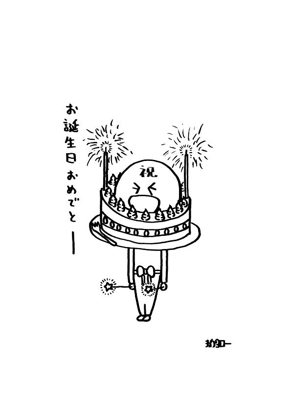 """""""お誕生日おめでとー"""" #ikuzokun #art #illustration #kawaii #smile #gif #birthday #cake いくゾ~くん いくゾ~くん いくゾ―くん いくぞ~くん いくぞ~くん いくぞーくん イクゾ~くん イクゾ~くん イクゾーくん イクゾークン イクゾ~クン イクゾ~クン ikuzokun"""