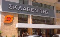 Κολοσσός ο Σκλαβενίτης: Πόσα τα νέα καταστήματα . Τρελός αριθμός πάμπλουτος Σκλαβενίτης