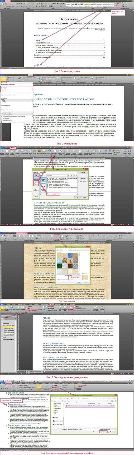Передвижение в Word по главам: оглавление, горячие клавиши, закладки и ссылки