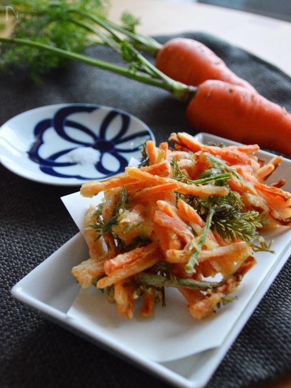 にんじんを丸ごと食べる!根っこも葉っぱも使ったにんじんのかき揚げのレシピをご紹介します♪オレンジと緑のコントラストがきれいで、おもてなしにもピッタリなメニューです。    にんじんの葉っぱは目にすることが少ないかと思いますが、直売所やマルシェなどでは時々売られています。食べてみるとパセリのような香りがして美味しく、また、ミネラルがたくさん含まれているので捨ててしまってはもったいないです!