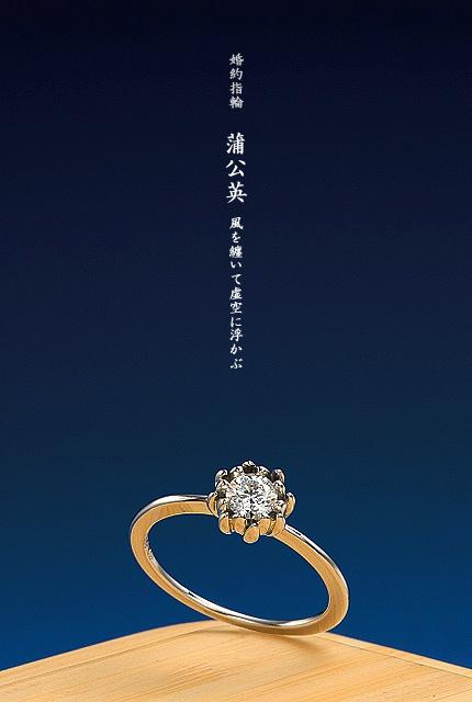 婚約指輪:『蒲公英』…風を纏いて虚空に浮かぶ    蒲公英(たんぽぽ)の重なり合った花びら   を婚約指輪(エンゲージリング)作品に込   めました。ダイヤモンドを留めている爪は8   本です。周りの爪8本はデザインですね。   16枚の花びらで表現した作品です。   製作が非常に難解な苦心作品です。   非常にダイヤモンドが大きく見えますので、   男女を問わず人気ですよ。   綿帽子をたくさん飛ばす蒲公英ですから、   子宝を願った作品でもあります
