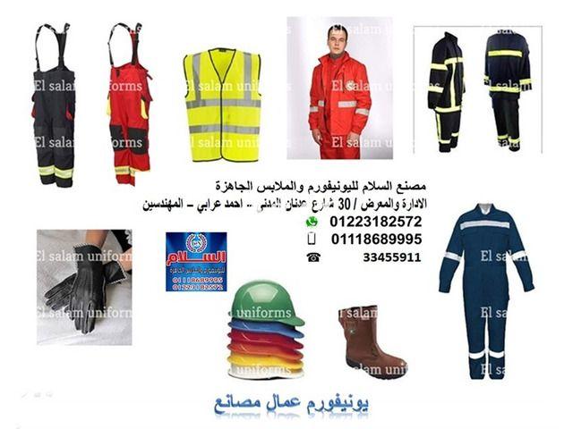 ملابس عمال المصانع شركة السلام لليونيفورم 01118689995 Fashion Shopping Polyvore