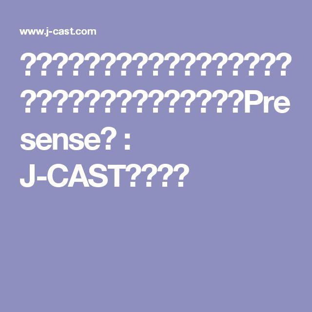 自宅周辺の状況をリアルタイムで教えてくれる 屋外用防犯カメラ「Presense」 : J-CASTトレンド