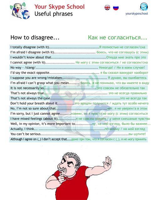 ways to disagree in #english, #russian, your skype school study material, #useful #phrases #полезные #выражения #несогласие