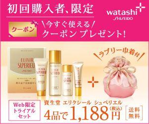 資生堂 / watashi+