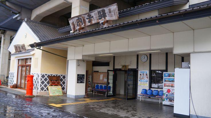 Uchiko | Travel Arrange Japan
