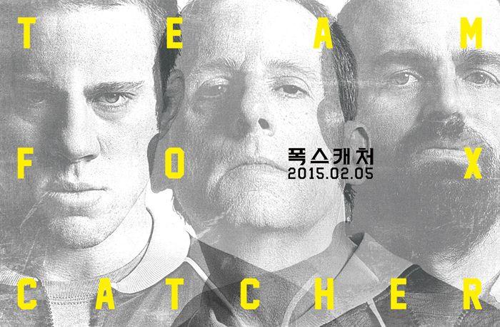 Foxcatcher  2014   PROPAGANDA 박동우 Park dong-woo