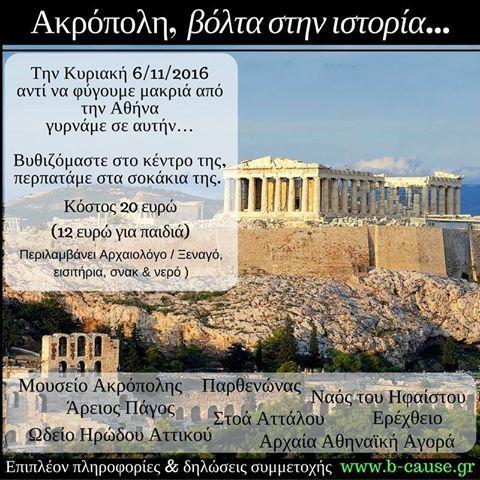 Μια πεζοπορία διαφορετική από πολλές απόψεις…Μαζί μας θα είναι Αρχαιολόγος – Ξεναγός η οποία θα μας ταξιδέψει σε εκείνες τις εποχές και θα μοιραστεί μαζί μας τις γνώσεις της.Για περισσότερες πληροφορίες και δηλώσεις συμμετοχής μπείτε στη σελίδα https://www.facebook.com/events/1803994339875704/ ή στη σελίδα www.b-cause.gr όπου μπορείτε να συμπληρώσετε και την αίτηση συμμετοχής.