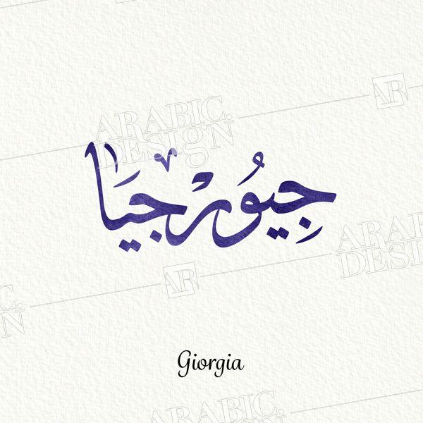 Georgia Ijaza Arabic Design Georgia Arabic Calligraphy Names With Meaning Calligraphy Design Arabic Calligraphy Design