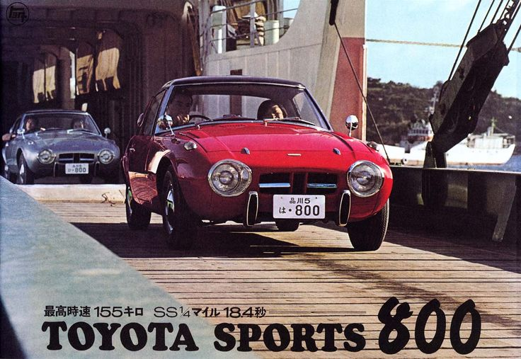 Toyota Sports 800                                                                                                                                                                                 もっと見る