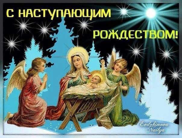 Открытки, с наступающим рождеством христовым открытка
