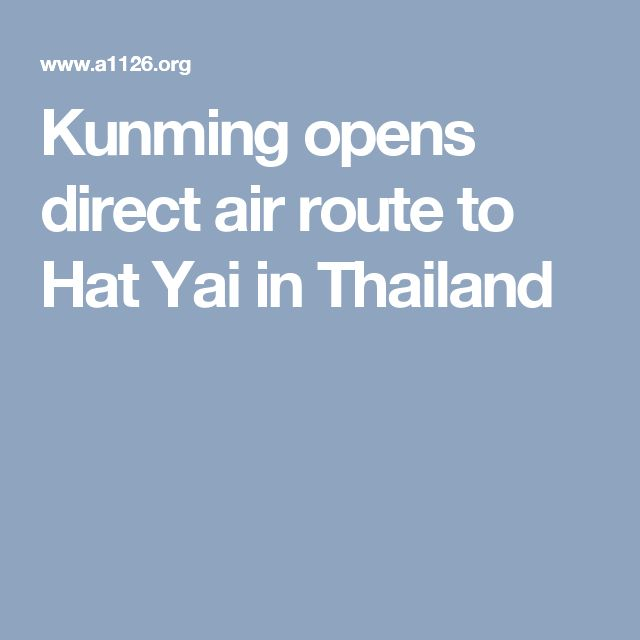 Kunming opens direct air route to Hat Yai in Thailand