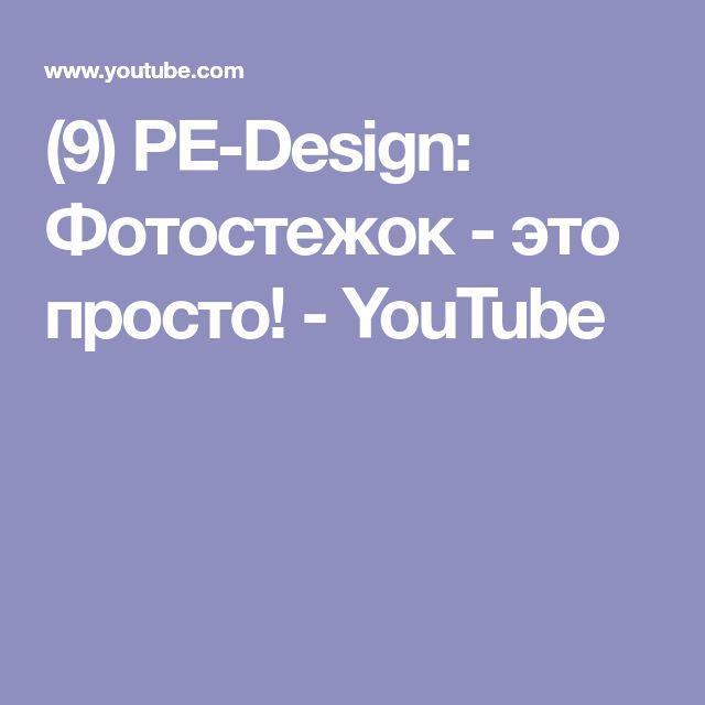 (9) PE-Design: Фотостежок - это просто! - YouTube