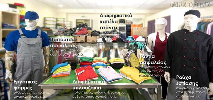 Το κατάστημα της Axion Cotton στην Αθήνα με ρούχα εργασίας και Μέσα Ατομικής Προστασίας