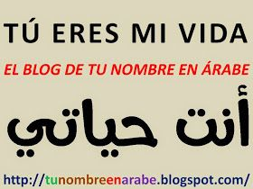 Frases para tatuajes en arabe
