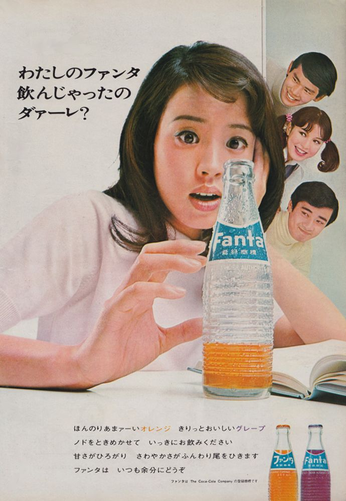 japanese advertising
