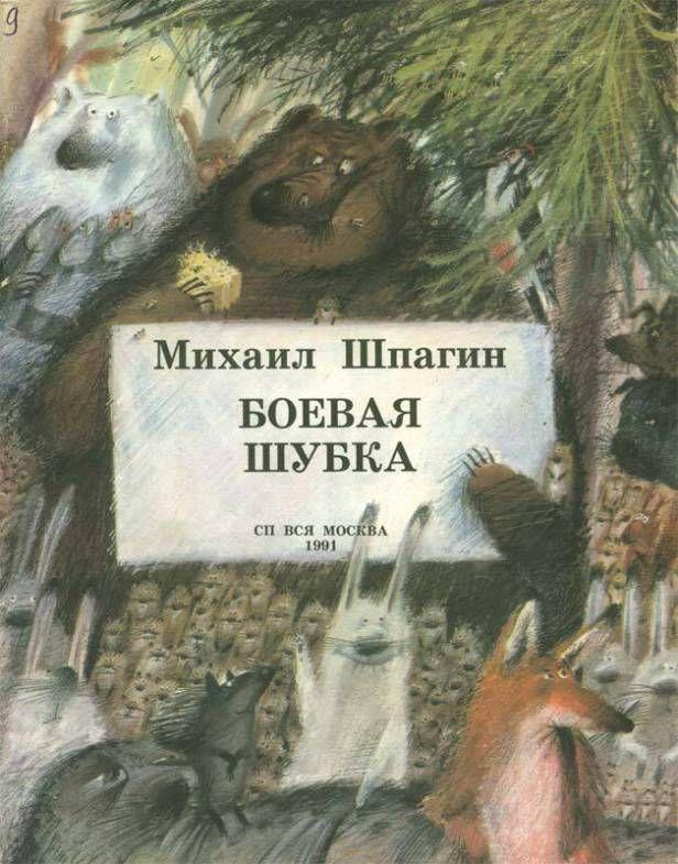 Игорь Олейников Боевая шубка