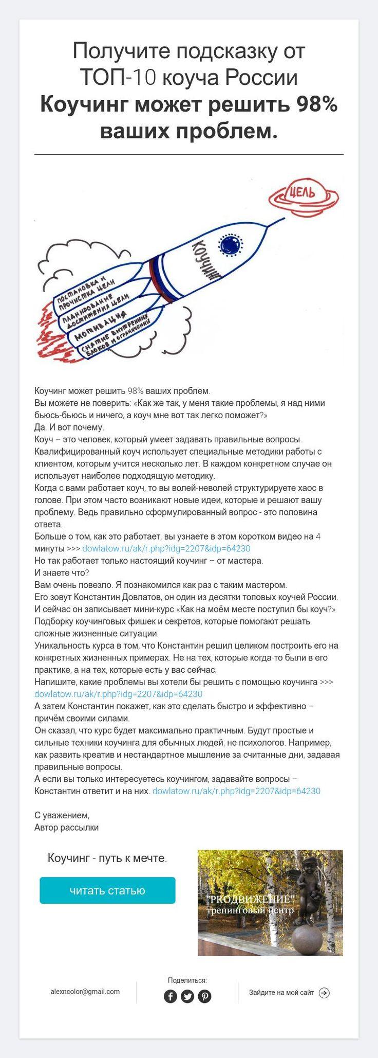 Получите подсказку от ТОП-10 коуча России  Коучинг может решить 98% ваших проблем.