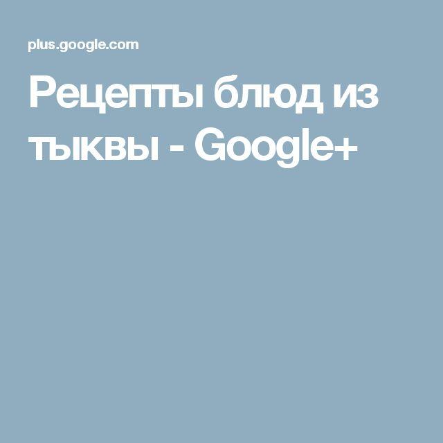 Рецепты блюд из тыквы - Google+