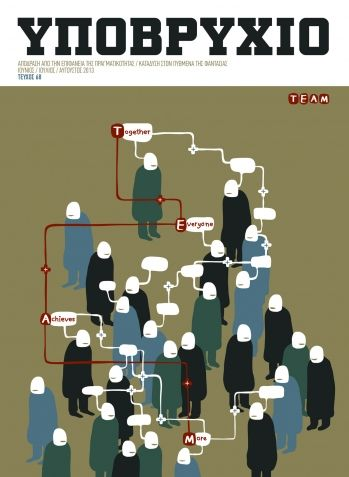 Ypovryhio mag #68 cover