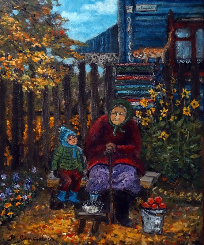 Просмотреть иллюстрациюНаталья Леонтьева - Моя любимая, родная.. Нашим неугомонным бабушкам посвящается...