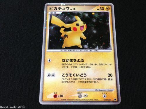 Pikachu HOLO 11TH MOVIE PROMO 003/009 (NM/MINT) Japanese Pokemon Cards