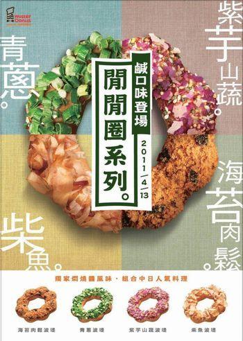 ミスタードーナツ台湾