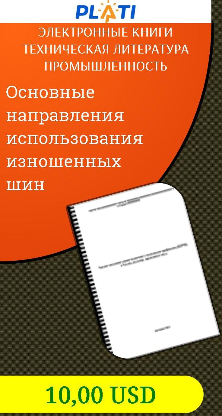 Основные направления использования изношенных шин Электронные книги Техническая литература Промышленность