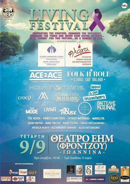 #Living #Festival-ένα #event με πολλούς συμμετέχοντες αλλά πάνω από όλα για καλό σκοπό, αφού όλα τα έσοδα από τις πωλήσεις των εισιτηρίων θα διατεθούν στην #Ελληνική #αντικαρκινική #εταιρία και στο Σύλλογο γονιών παιδιών με νεοπλασματική ασθένεια #Φλόγα . Φυσικά το #Aar #Hotel & #Spa βρίσκεται δίπλα σε τέτοιες εκδηλώσεις ως χορηγός. Το event θα λάβει χώρα σήμερα με ώρα προσέλευσης 6:00 μ.μ. στο Θέατρο Ε.Η.Μ. #Φρόντζου.Να είστε όλοι εκεί... www.aarhotel.gr