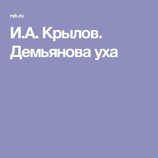 И.А. Крылов. Демьянова уха