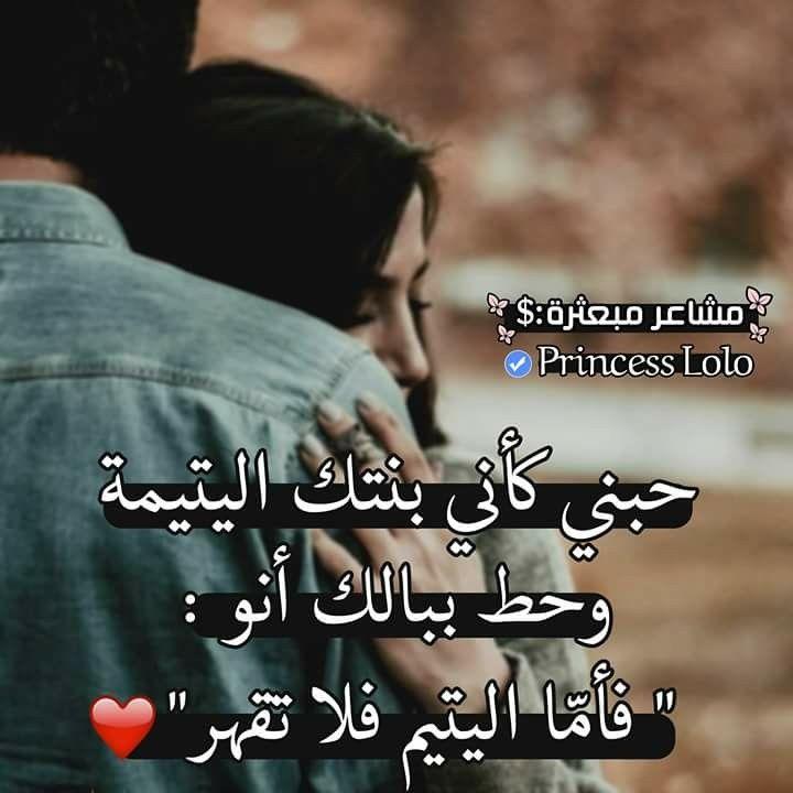 بصمة قلبي Quotes Feelings Romance