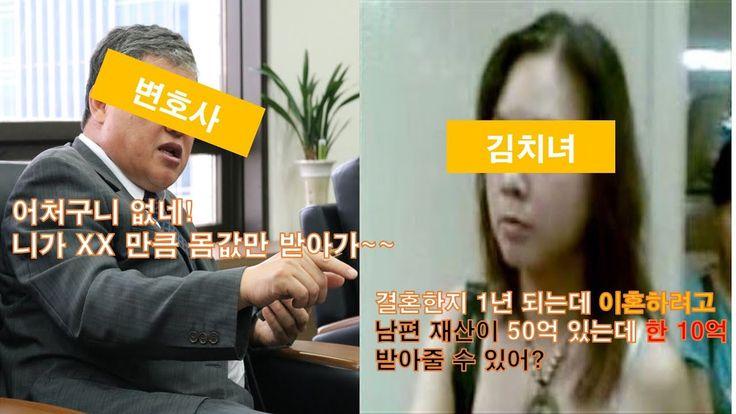 이혼상담 변호사 어이상실 김치녀와의 통화내용