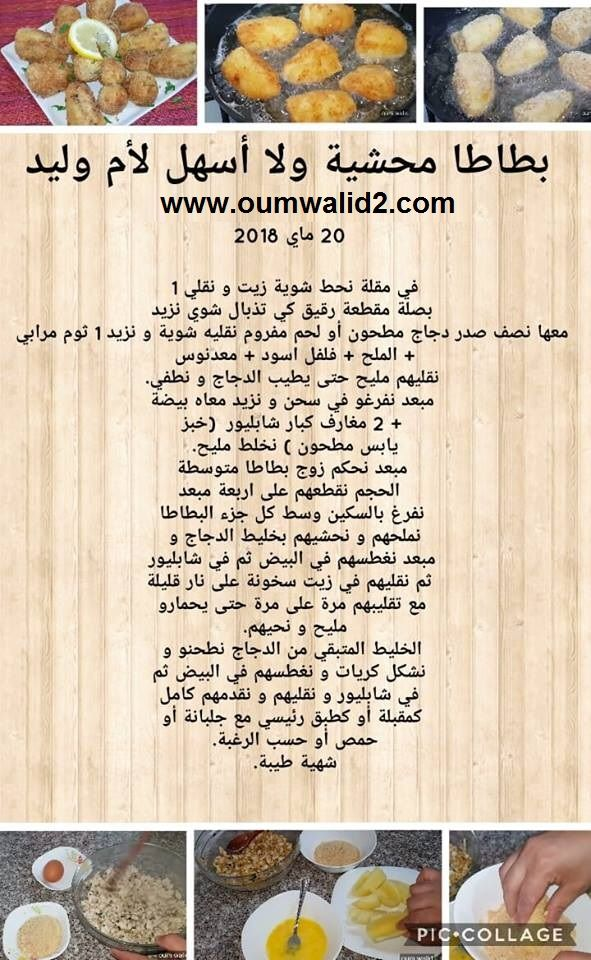Https Www Oumwalid2 Com Arabic Food Cooking Cream Cooking Recipes