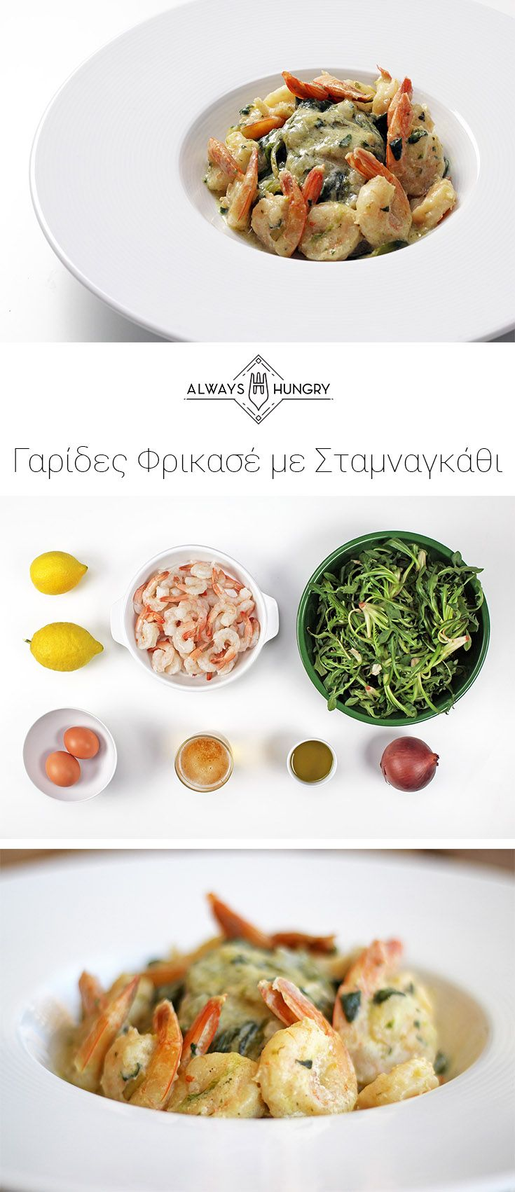 Γαρίδες Φρικασέ με Σταμναγκάθι | Συνταγή