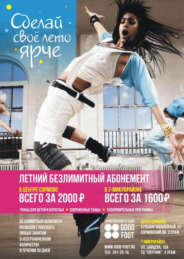 Летний безлимитный абонемент — Танцевальная студия GOOD FOOT в Нижнем Новгороде