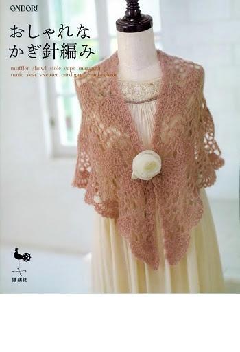 Ondori-08 Shali Crochet   #@Anna Totten Halliwell Boyd Fontaine collection