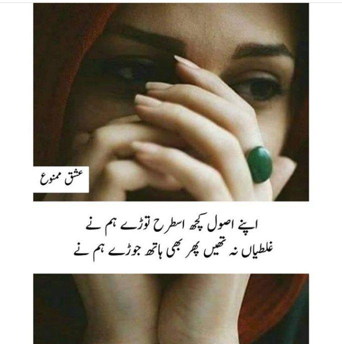 عشق ممنوع Fun Quotes Funny Urdu Poetry Poetry Quotes In Urdu