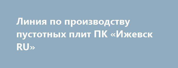 Линия по производству пустотных плит ПК «Ижевск RU» http://www.pogruzimvse.ru/doska56/?adv_id=1375 Продаётся по выгодной цене бетоносмесители, металлоформы для производства ЖБИ. Предлагаем Вашему вниманию Технологическую линию для производства пустотных плит ПК. Линия используется для серийного изготовления многопустотных плит перекрытий из железобетона методом виброформования в металлоформах.   В комплект данной технологической линии входят:   - Металлоформа по производству пустотных плит…